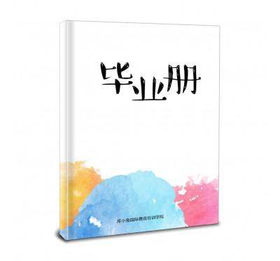 水彩毕业册